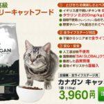 カナガンキャットフード成分!内容量・カロリー(kcal)情報!